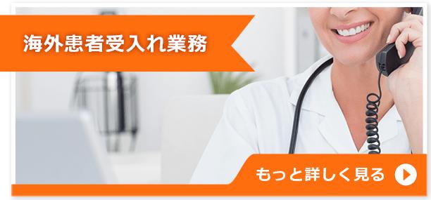 海外患者受け入れ業務ページへ