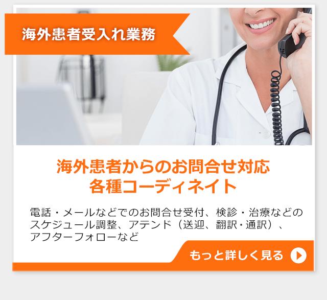 外国人患者受入れ業務ページへ